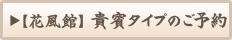 【花風館】貴賓タイプのご予約