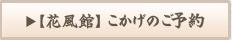 【花風館】こかげのご予約