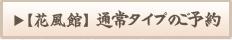 【花風館】通常タイプのご予約