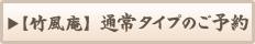 【竹風館】通常タイプのご予約